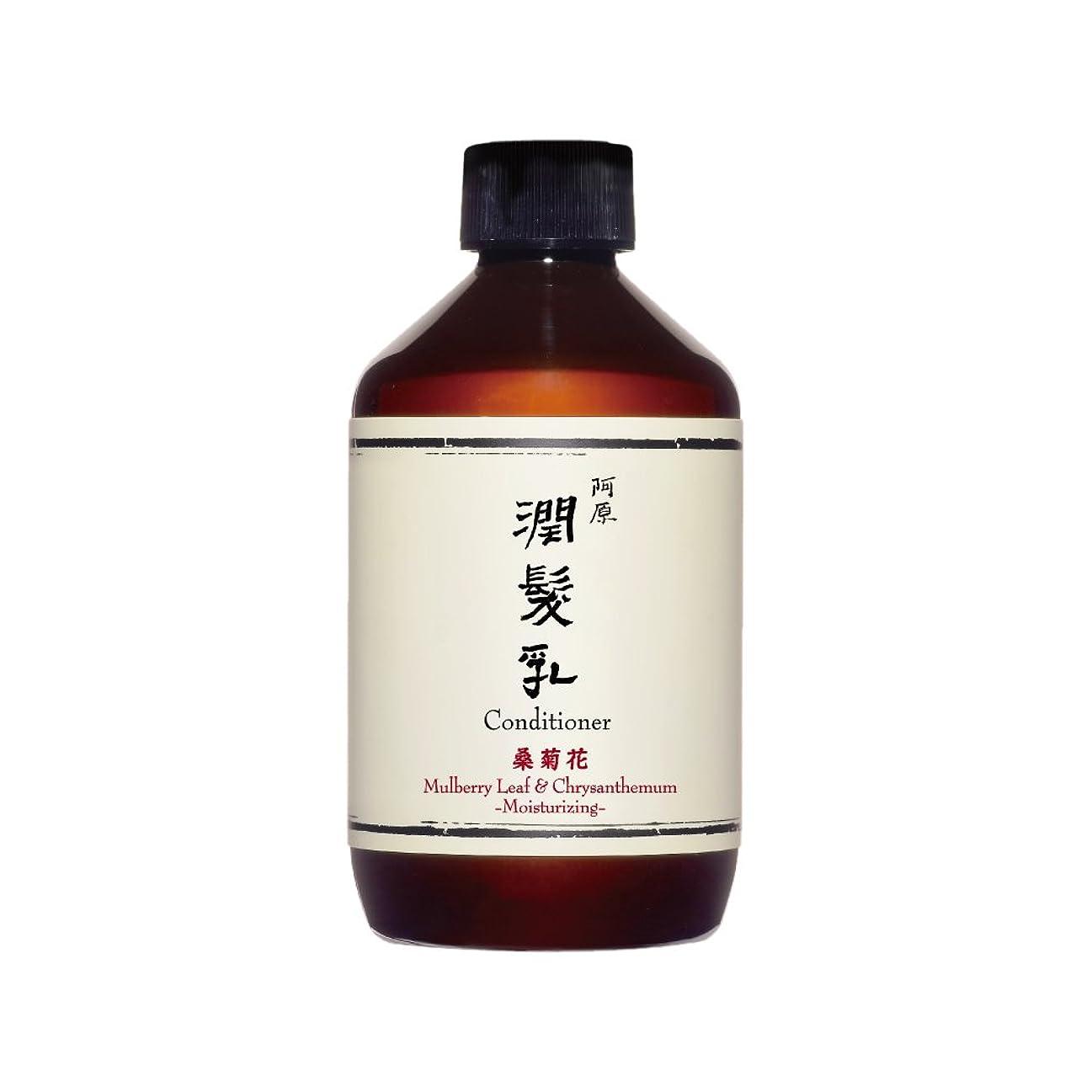 膜単位中央YUAN(ユアン) 桑菊花(ソウキッカ)コンディショナー 50ml