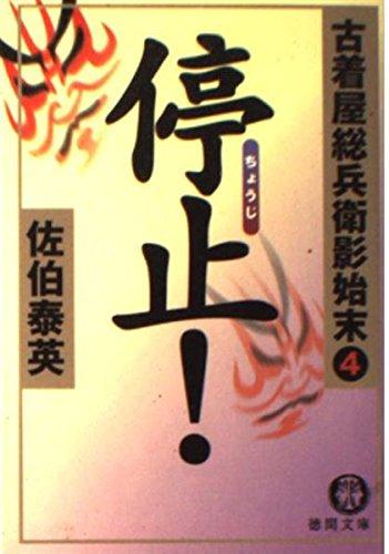 古着屋総兵衛影始末〈4〉停止! (徳間文庫)