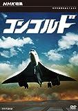 NHK特集 コンコルド[DVD]