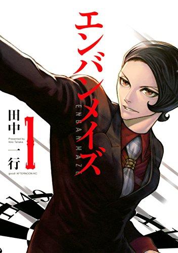 エンバンメイズ(1) (アフタヌーンコミックス)