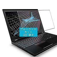 Sukix ブルーライトカット ガラスフィルム 、 Lenovo ThinkPad L570 15.6インチ 向けの 有効表示エリアだけに対応 ガラスフィルム 保護フィルム ガラス フィルム 液晶保護フィルム シート シール 専用 カット 適用 専用