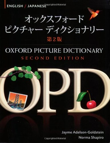 Oxford Picture Dictionary English-Japanese: Bilingual Dictionary for Japanese speaking teenage and adult students of…