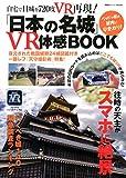 「日本の名城」 VR体感BOOK (双葉社スーパームック)