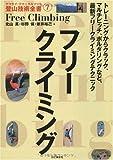 フリークライミング (ヤマケイ・テクニカルブック 登山技術全書)