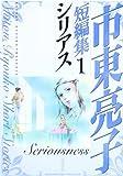 市東亮子短編集 / 市東 亮子 のシリーズ情報を見る