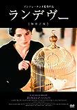 ランデヴー<無修正版>(続・死ぬまでにこれは観ろ!) [DVD] image