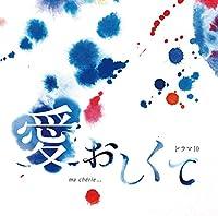 NHKドラマ10「愛おしくて」 オリジナルサウンドトラック