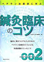 鍼灸臨床のコツ: 医道Mookシリーズ 002