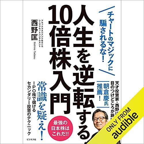 『人生を逆転する10倍株入門』のカバーアート