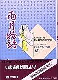 雨月物語 (コミックストーリー わたしたちの古典)