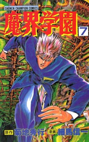 魔界学園(7) (少年チャンピオン・コミックス)