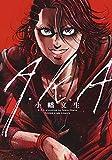 A.K.A (全1巻)