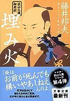 秋山久蔵御用控 埋み火 (文春文庫)