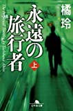 永遠の旅行者(上) (幻冬舎文庫)
