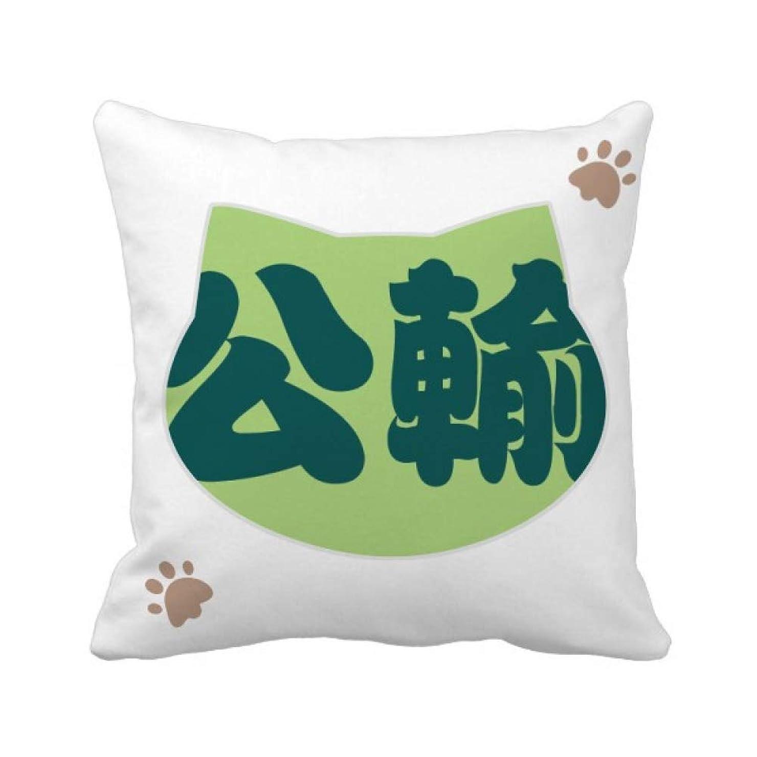 忠実に傾斜後継中国の姓の文字は中国拱墅 枕カバーを放り投げる猫広場 50cm x 50cm