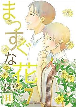 [はなのうた【for girls】, hananouta books]のまっすぐな花 7 (hananouta books)