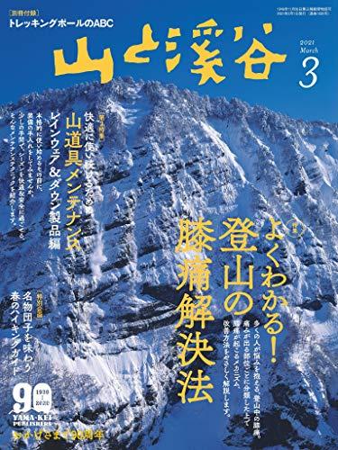 山と溪谷 2021年 3月号 [雑誌]