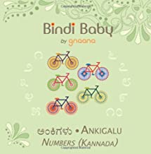 Bindi Baby Numbers: A Counting Book for Kannada Kids