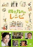 四十九日のレシピ【DVD】 image
