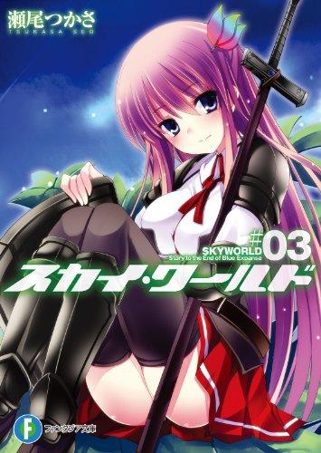 スカイ・ワールド3 (富士見ファンタジア文庫)