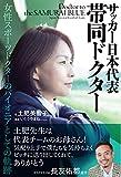 サッカー日本代表帯同ドクター  ~女性スポーツドクターのパイオニアとしての軌跡~