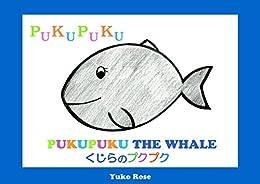 [Yuko Rose]のPUKUPUKU THE WHALE クジラのプクプク(Japanese and English Edition)
