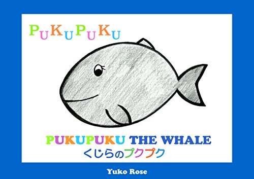 PUKUPUKU THE WHALE クジラのプクプク(Japanese and English Edition)