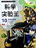 King of Scientific Experiments 9 (The Flow of Heat) (Chinese Edition)