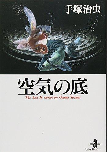 空気の底―The best 16 stories by Osamu Tezuka (秋田文庫)