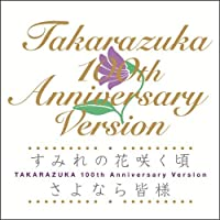 Takarazuka Revue Company - Sumire No Hana Saku Koro/Sayonara Minasama Takarazuka 100th Anniversary Version [Japan CD] TCAC-502 by Takarazuka Revue Company