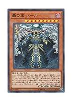 遊戯王 日本語版 ETCO-JP027 Harr, Generaider Boss of Storms 轟の王 ハール (スーパーレア)
