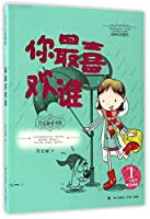 肖定丽童书馆·小豆子与肥嘟嘟系列1-你最喜欢谁