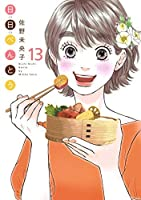 日日べんとう コミック 全13巻セット [コミック] 佐野未央子