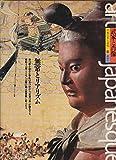 武家と肖像―無常とリアリズム (日本の美と文化art japanesque (8))