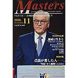 月刊 MASTERS (マスターズ)2020-11月号