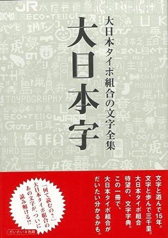 【ハ゛ーケ゛ンフ゛ック】大日本字-大日本タイポ組合の文字全集