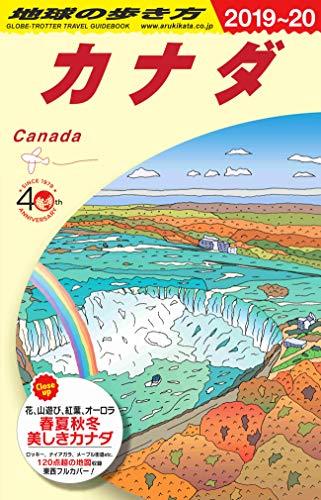 B16 地球の歩き方 カナダ 2019~2020