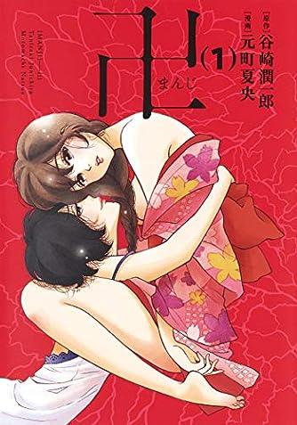 卍 まんじ 1 (ヤングジャンプコミックス)