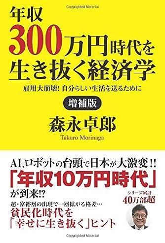 増補版 年収300万円時代を生き抜く経済学: 雇用大崩壊! 自分らしい生活を送るために