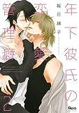 年下彼氏の恋愛管理癖 2 (バンブーコミックス Qpaコレクション)