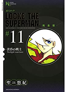 超人ロック 完全版 11巻 表紙画像