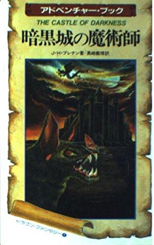 暗黒城の魔術師 (サラ・ブックス―ドラゴン・ファンタジー (387))