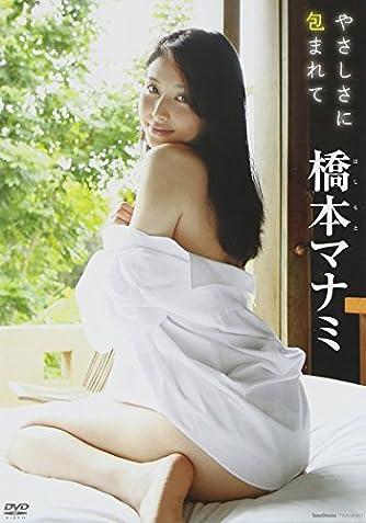 DVD>橋本マナミ:やさしさに包まれて (<DVD>)