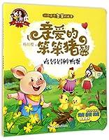 亲爱的笨笨猪 彩绘图画书:鸡妈妈孵鸭蛋