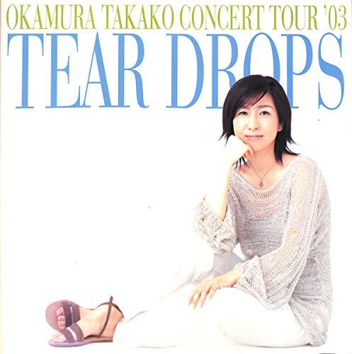 [コンサートパンフレット]岡村孝子 コンサートツアー 2003 『TEAR DROPS』