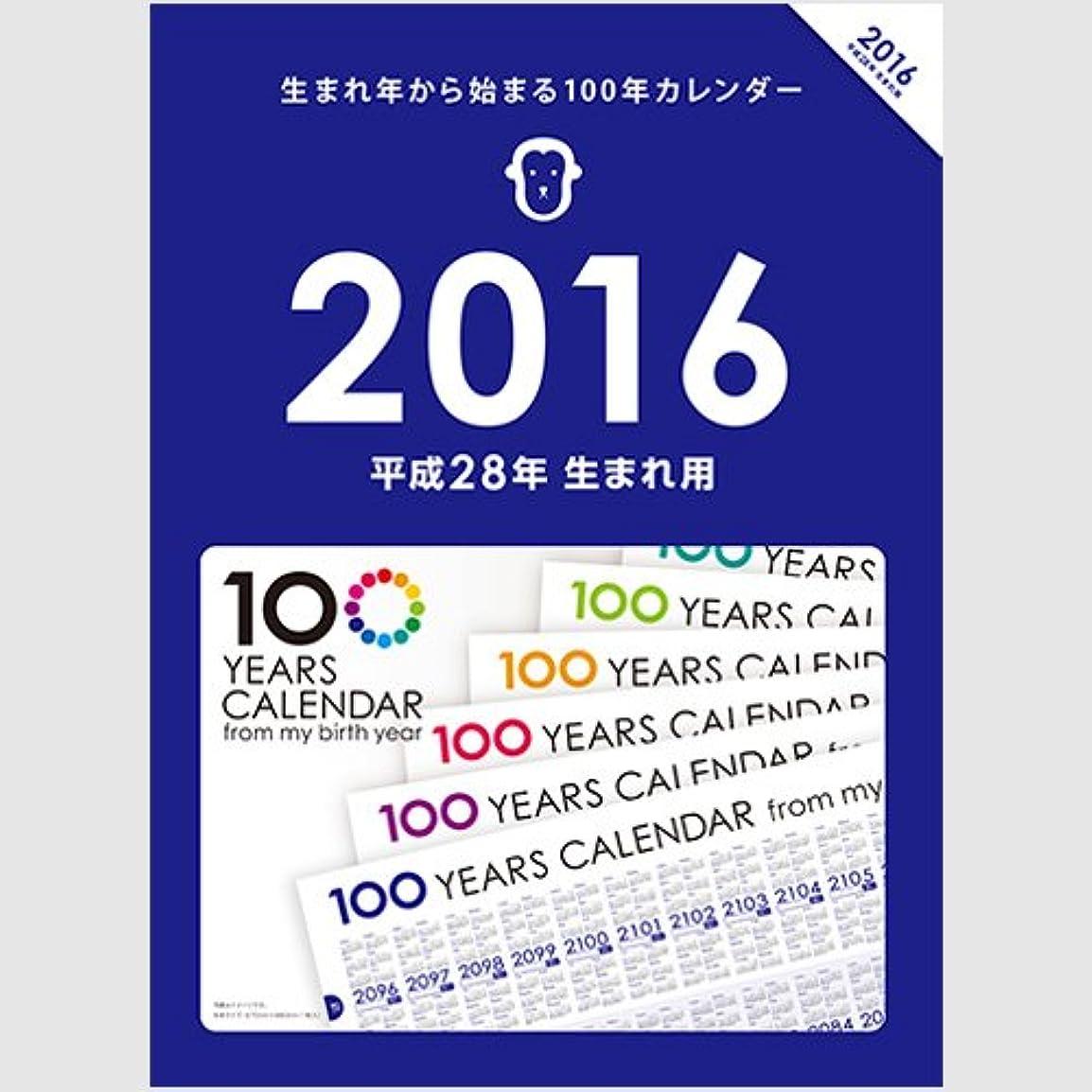 日食マート国内の生まれ年から始まる100年カレンダーシリーズ 2016年生まれ用(平成28年生まれ用)