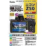 Kenko 液晶保護フィルム 液晶プロテクター Nikon Z50用 日本製 KLP-NZ50