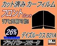 A.P.O(エーピーオー) フロント (b) デイズルークス B21A (26%) カット済みカーフィルム