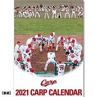 2021年広島東洋カープカレンダー