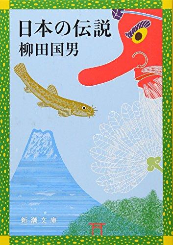 日本の伝説 (新潮文庫)の詳細を見る